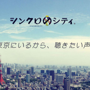 【メディア】TOKYO FM「シンクロのシティ」