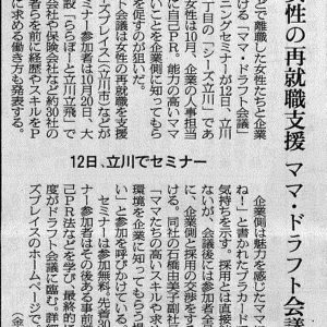 朝日新聞都民版に掲載いただきました