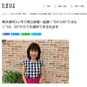 【メディア掲載】たまひよ②代表インタビュー