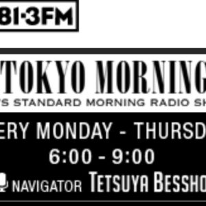 【4/10~13 J-WAVE出演 】81.3FM Tokyo Morning Radio