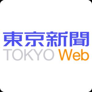【メディア掲載】東京新聞「くにたち男女平等参画ステーション」