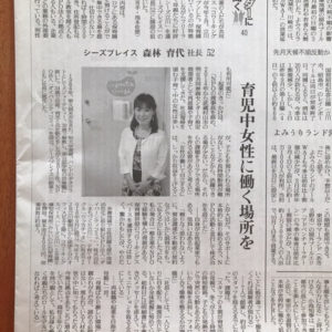 読売新聞多摩版「リーダーに聞く」に掲載いただきました
