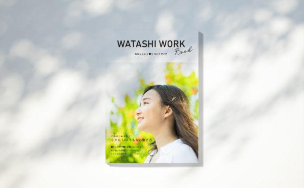 「WATASHI WORK 〜わたしらしく働くヒントブック」