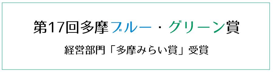 多摩ブルーグリーン賞